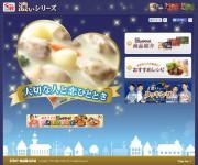 ヱスビー食品『濃いシチュー』WEBキャンペーンサイト制作